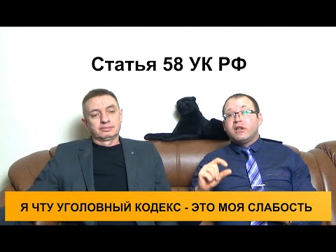 Статья 58 УК РФ Назначение осужденным к лишению свободы вида исправительного учреждения