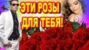 Эти розы для тебя =Виктор Лекарь=
