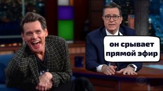 Джим Керри РАЗРЫВАЕТ вечерние ШОУ v2.0   БЛС#5