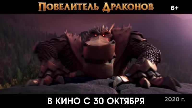 ПОВЕЛИТЕЛЬ ДРАКОНОВ c 30 октября