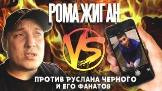 Рома Жиган про Черного и его фанатов #ПОFUCKТУ