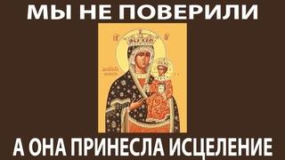 После этой мощной молитвы нормализовалось давление, сердце! Акафист Богородице иконе Ченстоховская