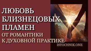 Любовь Близнецовых Пламён | От романтики к духовной практике