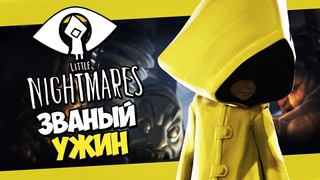 LITTLE NIGHTMARES | Прохождение Часть 4 - ЗВАНЫЙ УЖИН (2021)