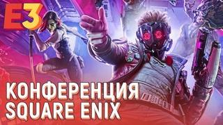 E3 2021. Конференция Square Enix