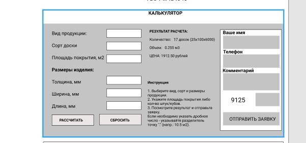 КЕЙС: Комплексное продвижение сайта по продаже пиломатериалов и складского хранения, изображение №18