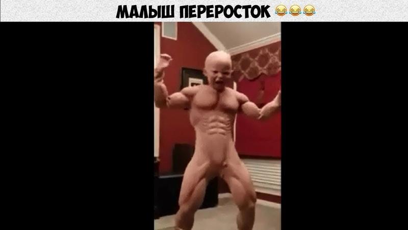 МАЛЫШ ПЕРЕРОСТОК / ЛУЧШЕЕ ОКТЯБРЬ 2019