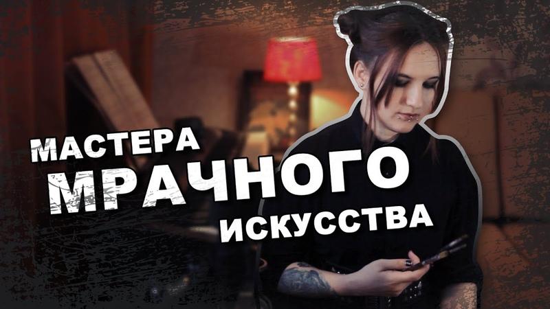 Художники МЕНЯЮЩИЕ вашу ПЕРЦЕПЦИЮ