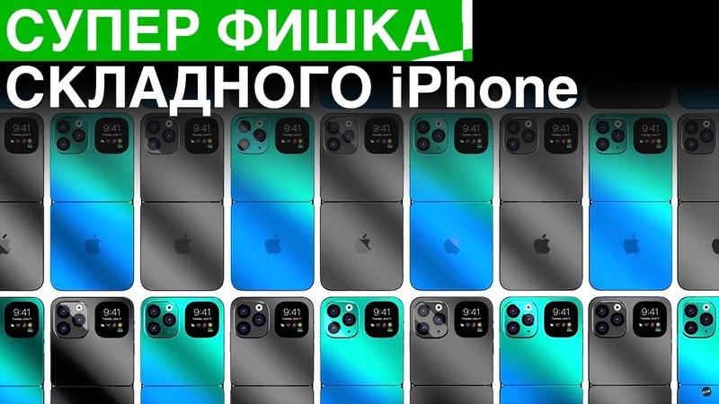 Супер фишка складного iPhone 13 Первые ботинки для виртуальной реальности и другие новости