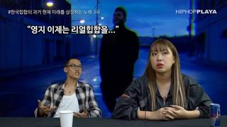 금요힙합 68화 김심야 Kim Ximya   XXX