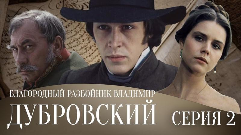 БЛАГОРОДНЫЙ РАЗБОЙНИК ВЛАДИМИР ДУБРОВСКИЙ Драма 2 серия