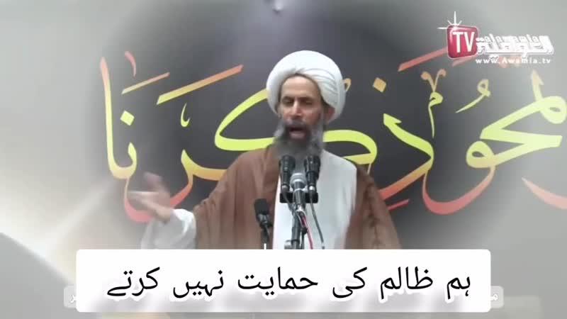 Shaheed Baqir al Nimr speech to Shia and Sunni Muslims Saudi Arab Leader Inqilab