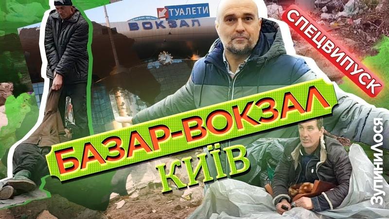 🦌 ЗупиниЛося СпецВипуск Бомжі сеча лайно алкаші і гори сміття це головний вокзал Києва і України