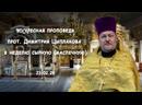 Воскресная проповедь прот. Димитрия Цыплакова в неделю сырную (маслечную)_23.02.20