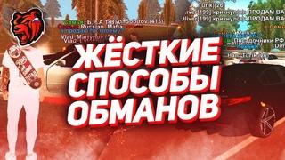 КОНКРЕТНО ЖЁСТКИЕ 👹 СПОСОБЫ ОБМАНОВ и РАЗВОДОВ BLACK RUSSIA! 7 САМЫХ РАСПРОСТРАНЕННЫХ! ВОРУЮТ ДЕНЬГИ
