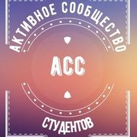 Логотип Активное сообщество студентов ВИБ и АК