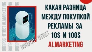 . Какая разница между покупкой рекламы за 10 и 100 долларов | MARKETBOT| ВОПРОС - ОТВЕТ