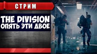 The Division / СТРИМ / Прохождение в кооперативе / Весело и может быть не много упорото