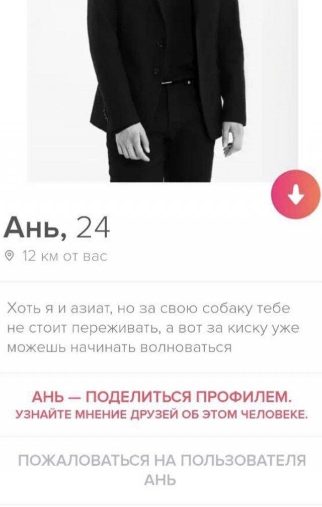 Анкеты с сайта знакомств