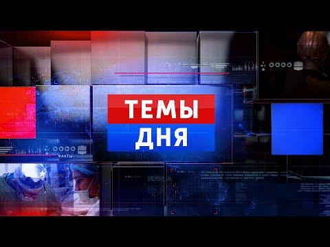 ТЕМЫ ДНЯ Безыменное Спартак Донецк под огнем ВФУ Есть разрушения 14 00 15 05 2021