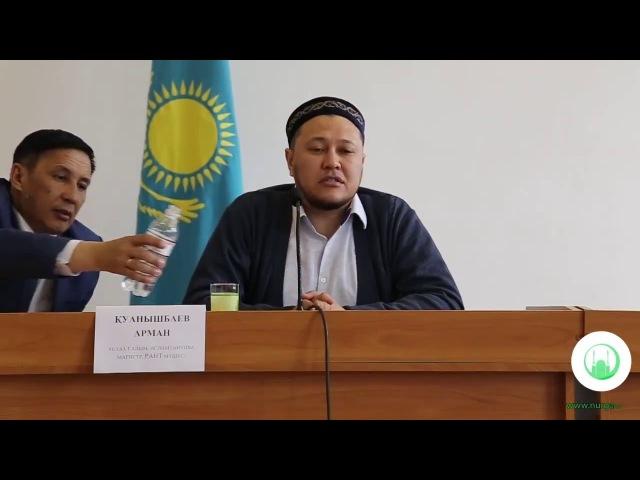 Қайтыс болған адамға қатысты қателіктер Арман Куанышбаев 2016 жыл