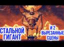 Смотрим всем городом мультфильм Стальной Гигант