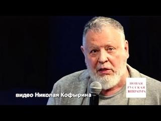 Конгресс об Игоре Волгине