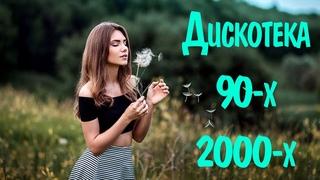 Дискотека 90-х 2000-х Русская #62 🎶 Дискотека из 90 Слушать Русские Хиты 2000 🎵 Russian Music 90s