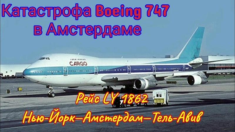 Рейс 1862 Нью Йорк Тель Авив Катастрофа Boeing 747 в Амстердаме Секретный груз