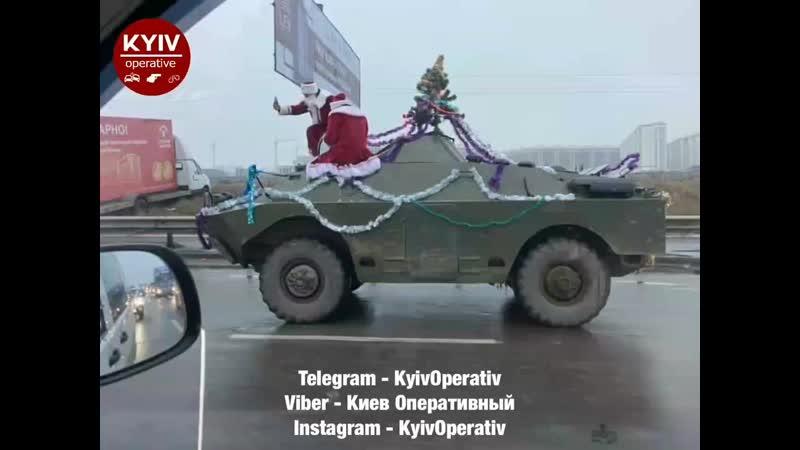 В Киеве БТРы А на них Дед Морозы