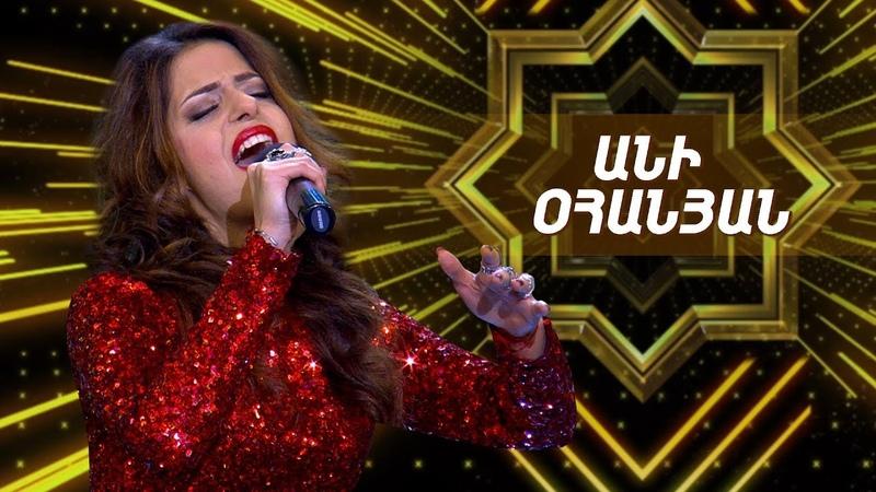 Ազգային երգիչ National Singer 2019 Season 1 Episode 7 Gala show 1 Ani Ohanyan Blbuli Hid