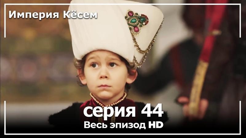 Великолепный век Империя Кёсем серия 44