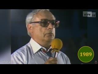 Выступление Владимира Ворошилова в Мариуполе (1989)