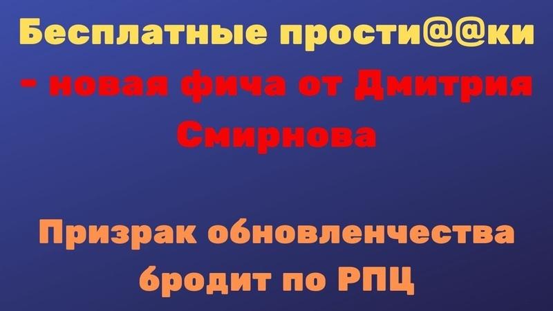Гражданский брак Церковный брак Государственный брак Бесплатные прост@ки Дмитрия Смирнова