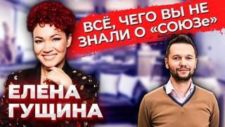 Елена Гущина (Лёля): реакция Путина на Рок-оперу \ Студия Союз \ КВН \ Плохие песни \ Предельник