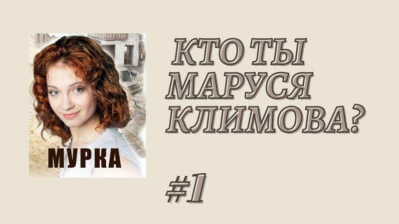 Как появился городской романс Маруся Климова Мурка