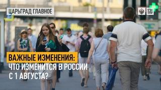 Важные изменения: что изменится в России с 1 августа?