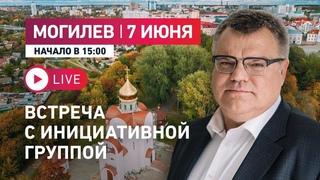 Виктор Бабарико. Встреча с инициативной группой | Могилев live  15:00