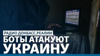 LIVE | Как российские ботофермы промывают мозги на Донбассе | Радио Донбасс.Реалии