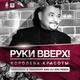 Руки Вверх - Королева красоты (DJ Vengerov & Fedoroff and DJ Vini Remix)