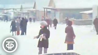 Новые посёлки БАМа. Перепись населения. Время. Эфир 21 января 1979 (Начало без звука)