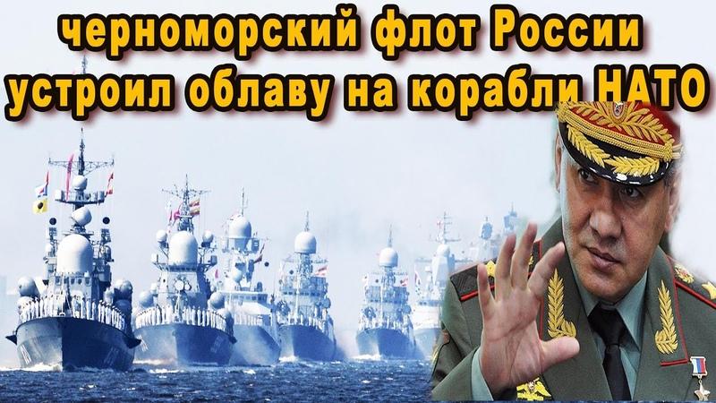 Когда Черноморский флот России устроил облаву на корабли НАТО адмиралы альянса взвыли от ужаса видео