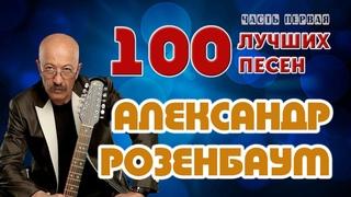 Александр Розенбаум. 100 лучших песен. Часть первая