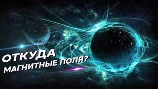 Как появились магнитные поля во Вселенной?