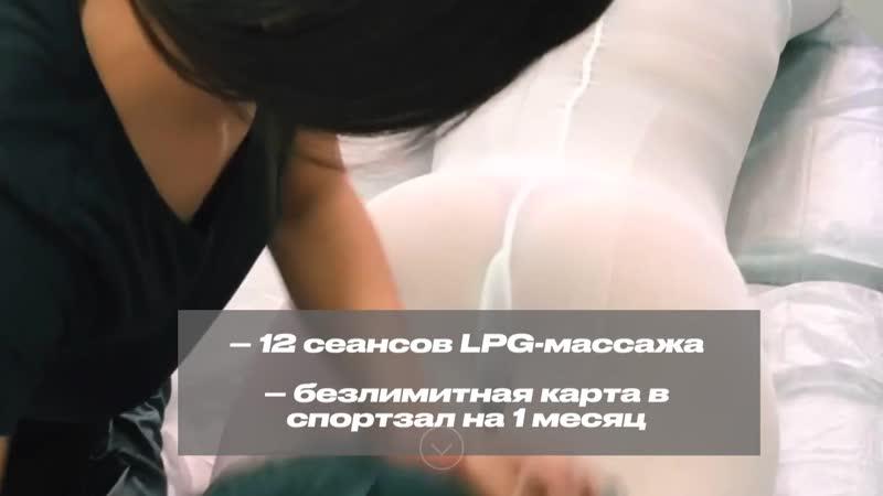 12 LPG безлимит в спортзал