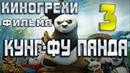 Киногрехи мультфильма Кунг-фу панда 3