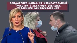 Бондаренко напал на избирательный участок   Захарова вскрыла источники финансирования.