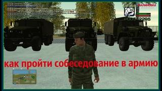 Малиновка онлайн игра про Россию, КАК ПРОЙТИ СОБЕСЕДОВАНИЕ НА СЛУЖБУ В АРМИЮ!