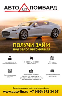 Автоломбард фото рекламы автосалон москве равон джентра