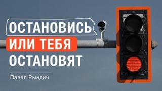 """Павел Рындич - """"Остановись или тебя остановят"""""""